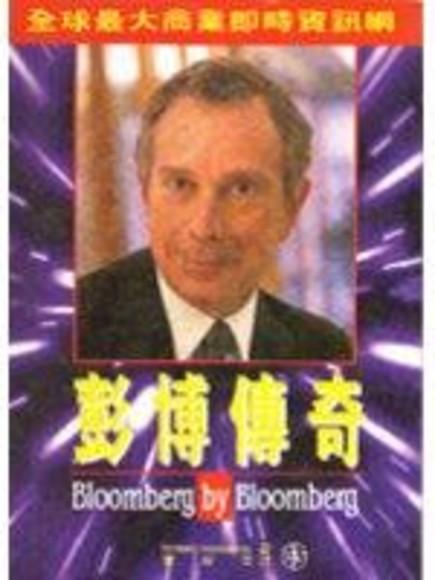 全球最大商業即時資訊網:彭博傳奇