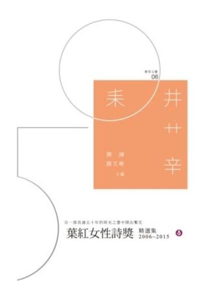 葉紅女性詩獎精選集 2006-2015