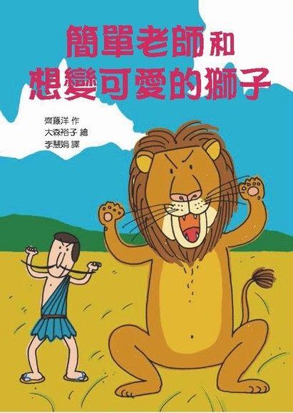 簡單老師和想變可愛的獅子