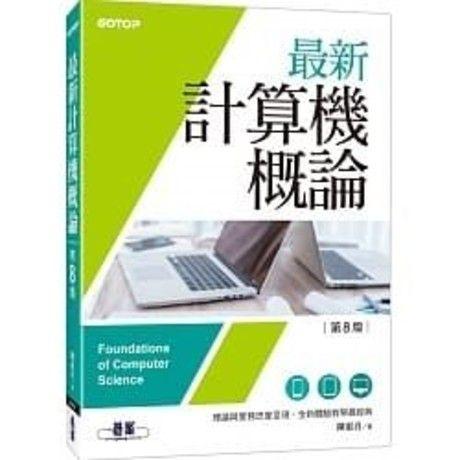 最新計算機概論(第八版)