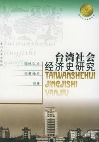 台灣社會經濟史研究
