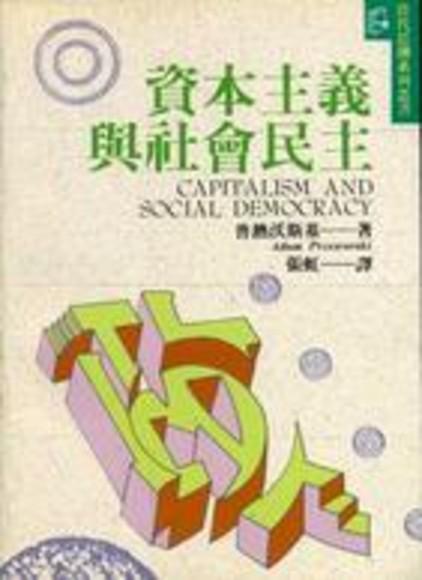 資本主義與社會民主