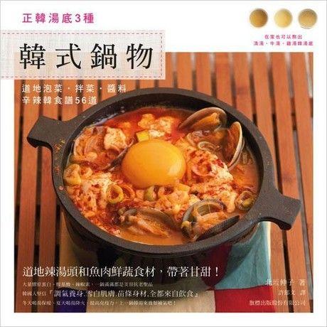 韓式鍋物:正韓湯底3種.道地泡菜、拌菜、醬料辛辣韓食譜56道