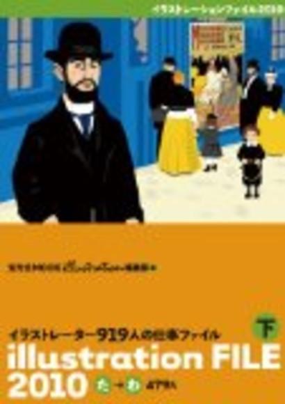 イラストレーションファイル2010 下巻