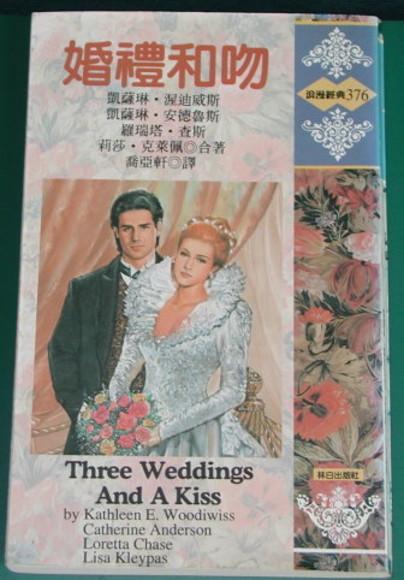 婚禮和吻 Three Weddings And A Kiss