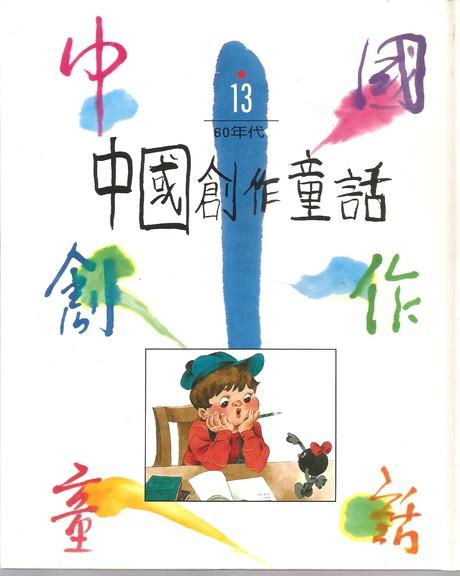 中國創作童話 13
