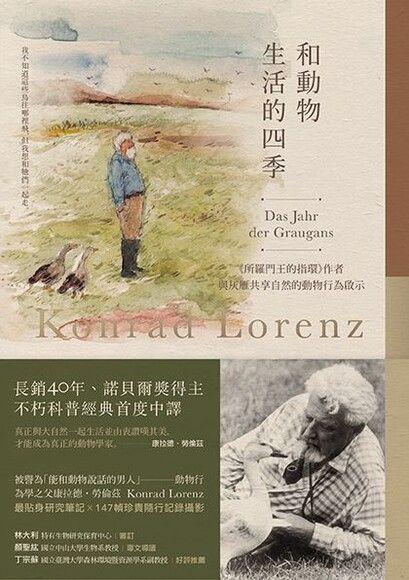 和動物生活的四季:《所羅門王的指環》作者與灰雁共享自然的動物行為啟示