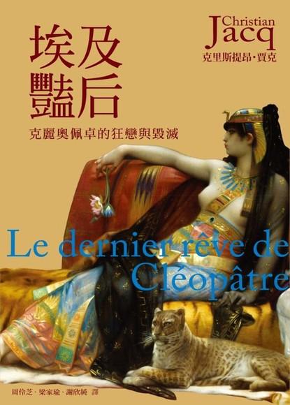 埃及豔后:克麗奧佩卓的狂戀與毀滅
