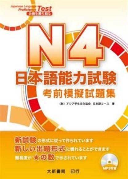 N4日本語能力試験考前模擬試題集 (附MP3)