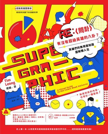 Re:(問卦)有沒有超級英雄的八卦?