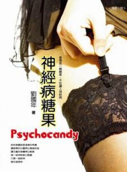 神經病糖果psychocandy(平裝)