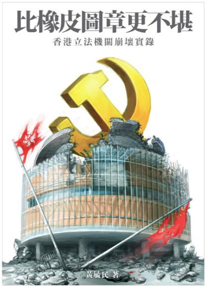比橡皮圖章更不堪--香港立法機關崩壞實錄