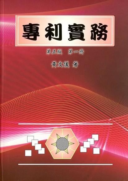 專利實務(二冊)第五版