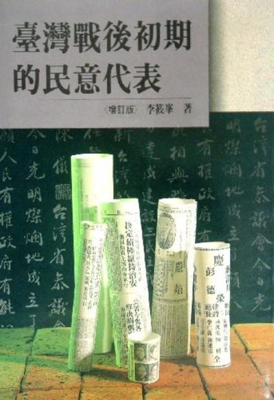 台灣戰後初期的民意代表