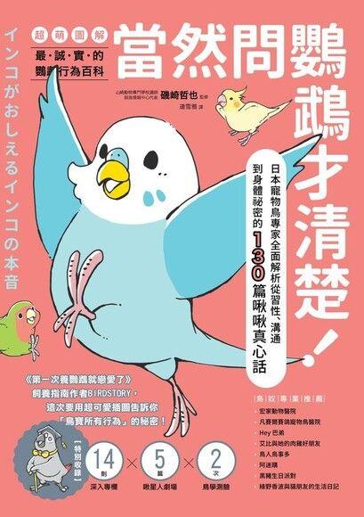 當然問鸚鵡才清楚!最誠實的鸚鵡行為百科