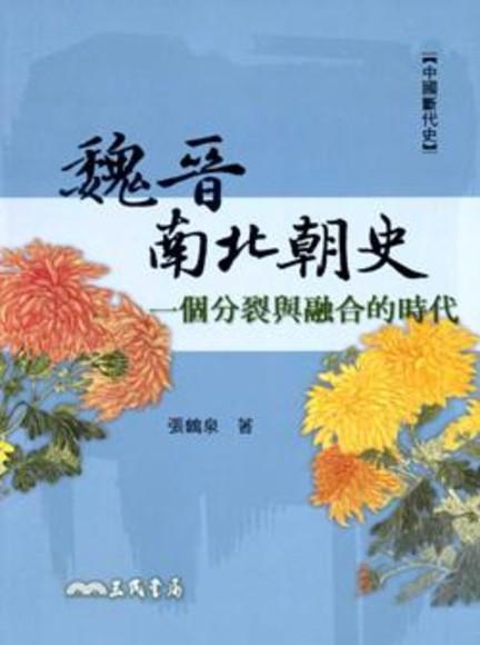 魏晉南北朝史-一個分裂與融合的時代