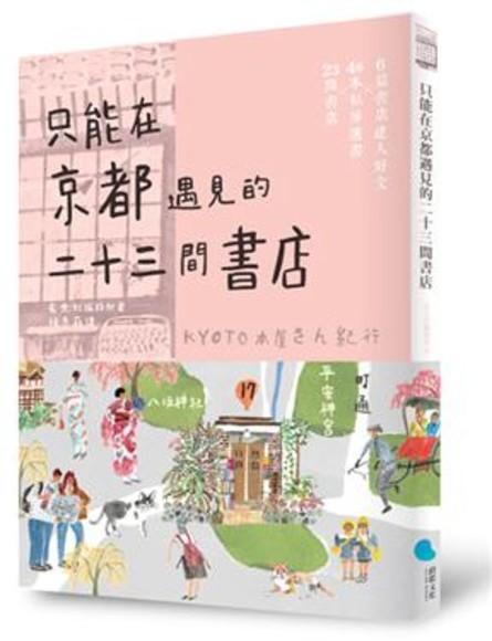 只能在京都遇見的二十三間書店(京都本屋地圖書衣版)