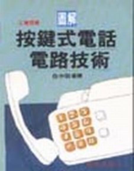 圖解按鍵電話電路技術