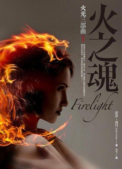 火光三部曲1:火之魂