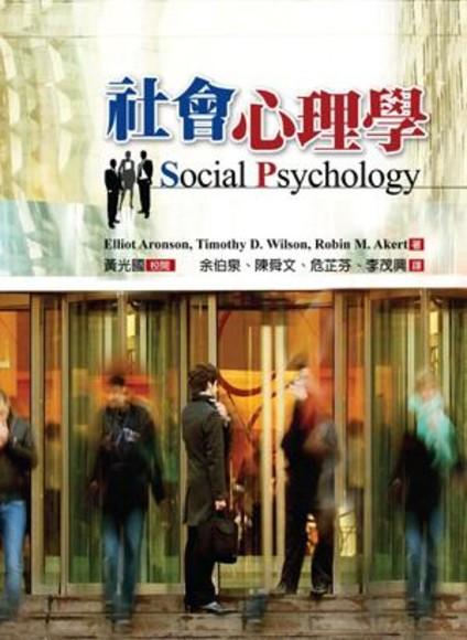 社會心理學(原書第七版)