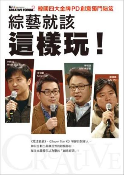綜藝就該這樣玩!韓國四大金牌PD創意獨門祕笈