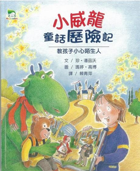 小威龍童話歷險記(精裝)