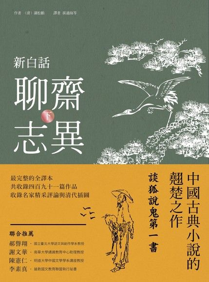 新白話聊齋志異(下冊)