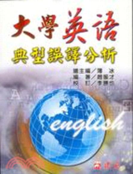 大學英語典型誤譯分析