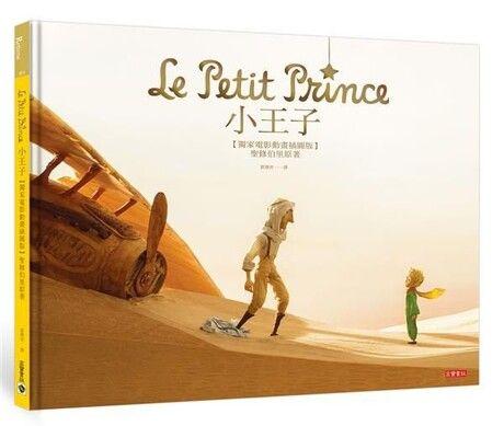 小王子(全球獨家.電影紙藝動畫插圖版)聖修伯里原著Le Petit Prince(精裝)