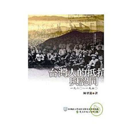 台灣人的抵抗與認同