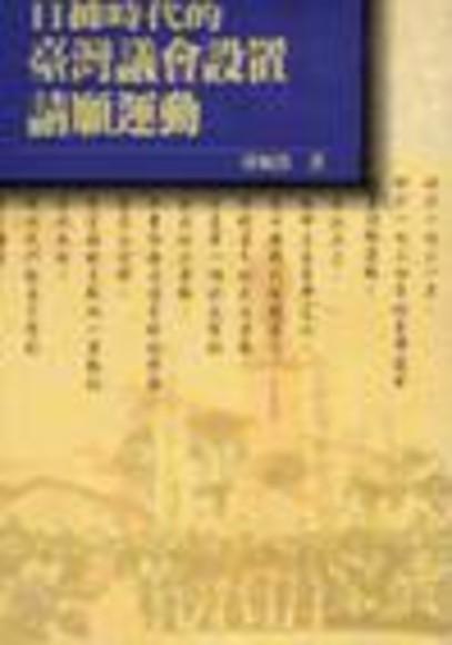 日據時代的臺灣議會設置請願運動