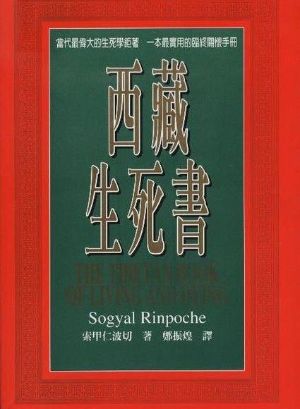 西藏生死書
