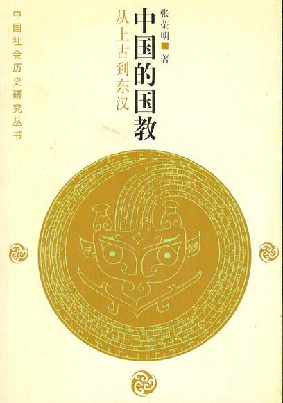 中国的国教