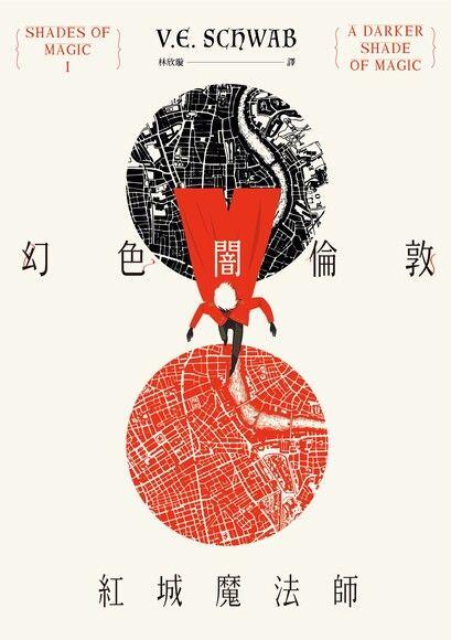 幻色闇倫敦首部曲:紅城魔法師