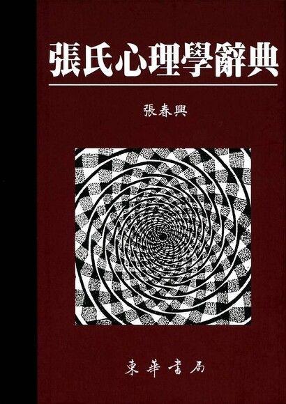 張氏心理學辭典