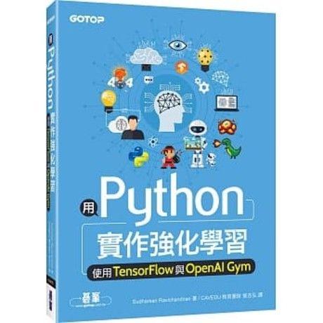 用Python實作強化學習