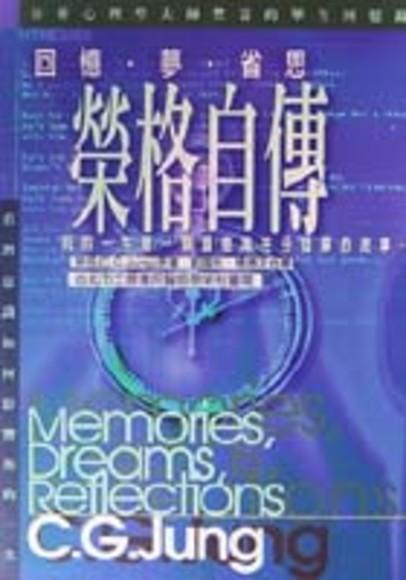 榮格自傳─回憶‧夢‧省思 Memories,dreams,reflections(平裝)