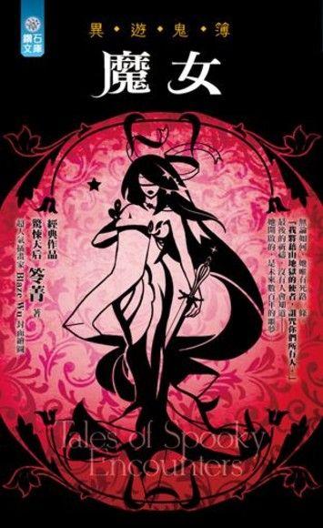 魔女:異遊鬼簿
