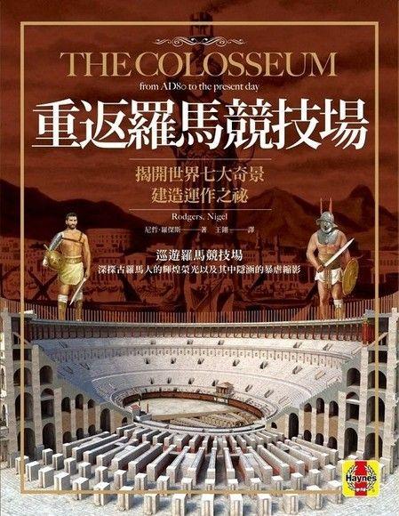 重返羅馬競技場:揭開世界七大奇景建造、運作之祕