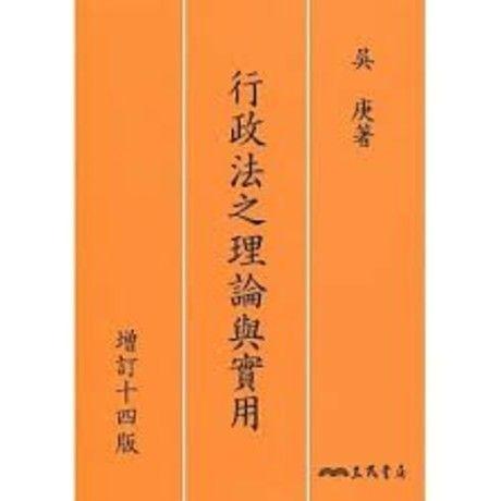 行政法之理論與實用(增訂十五版)