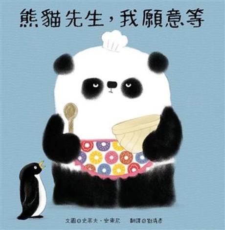 熊貓先生,我願意等(精裝)
