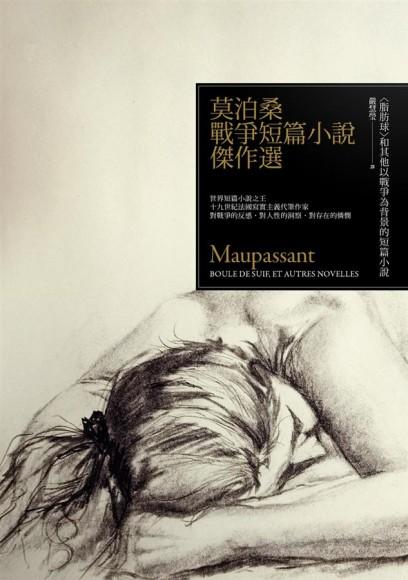 莫泊桑戰爭短篇小說傑作選:脂肪球和其他戰爭短篇小說