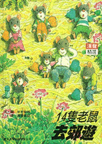 14隻老鼠去郊遊