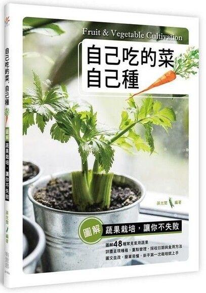 自己吃的菜,自己種:圖解蔬果栽培,讓你不失敗