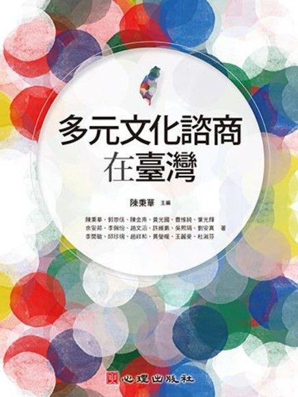 多元文化諮商在臺灣