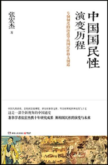 中國國民性演變歷程(簡體書)