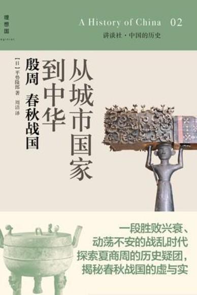 講談社·中國的歷史.從城市國家到中華:殷周 春秋戰國(簡體書)(精裝)