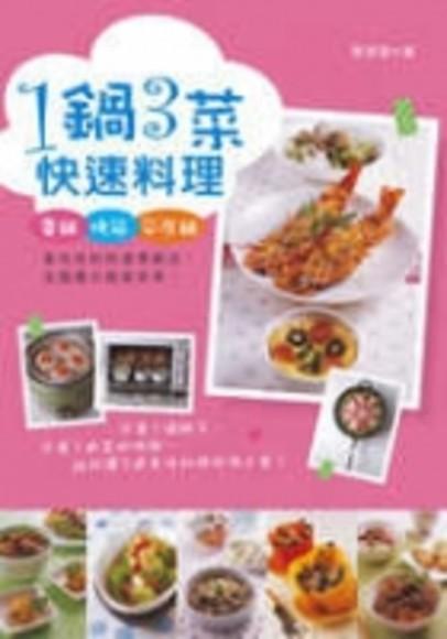 1鍋3菜快速料理(平裝)