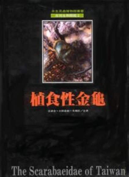 植食性金龜