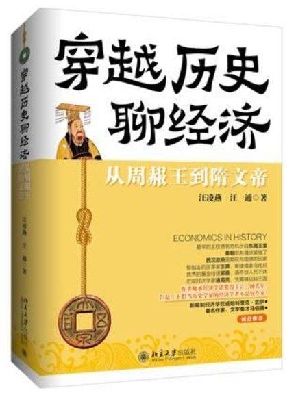 穿越歷史聊經濟